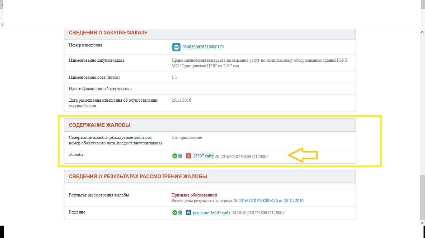 образец журнала регистрации котировочных заявок 44 фз