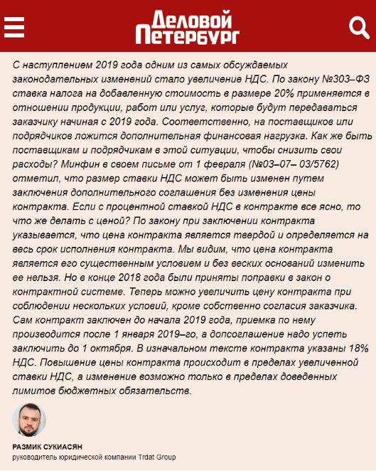 Trdat Group в Деловом Петербурге