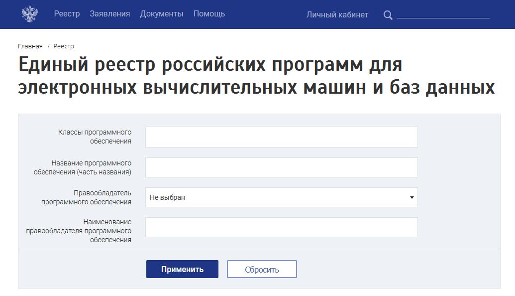 Зачем нужен Реестр российского программного обеспечения